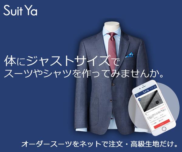 ordercompany_ltd オーダースーツが安い!ネットで注文|高品質・サイズ保証【Suit ya】