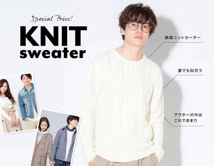 『メンズファッションプラス』モテるコーデ2点セット!ホットココア 男性服の通販サイト