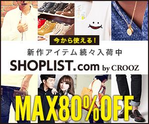クルーズ ファストファッション通販はレディースからメンズ、キッズまで「SHOPLIST.com by CROOZ」